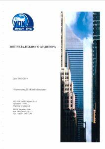 Otchet nezavisimogo auditora pdf 212x300 - Отчет независимого аудитора