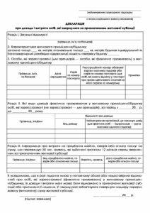 declaraciya pro dohodi pdf 212x300 - декларация про доходы