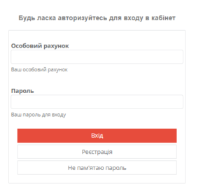 forma avtorizacii kievgaz 300x263 - Личный кабинет