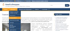 lichnyj kabinet kievgazenerdzhi 300x132 - Как зарегистрироваться в личном кабинете