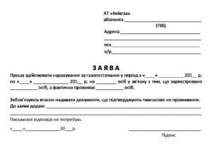 zayava pro pererahunok pdf 300x212 - Заява про тимчасове непроживання