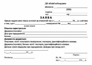 zayava pro reestracyu plgi z oplati za gaz pdf 300x212 - Заявление о регистрации льготы по оплате за газ