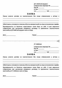zayava pro ukladennya dogovoru bez zgodi spvvlasnikv pdf 212x300 - Заявление о невозможности предоставить письменное согласие