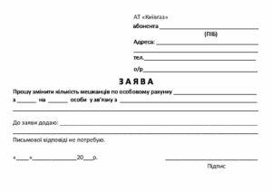 zayava pro zmnu klkost meshkancv pdf 300x212 - Заява про зміну кількості мешканців