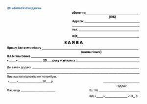 zayava pro znyattya plgi z oplati za gaz pdf 300x212 - Заявление о снятии льготы по оплате за газ