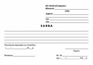 zayava rzne pdf 300x212 - Заявление - Другое