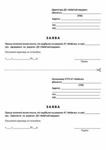 zayava2 new pdf 212x300 - заявление на перенос средств со счета АО «Киевгаз» на счет ДП «КиевГазЭнерджи»