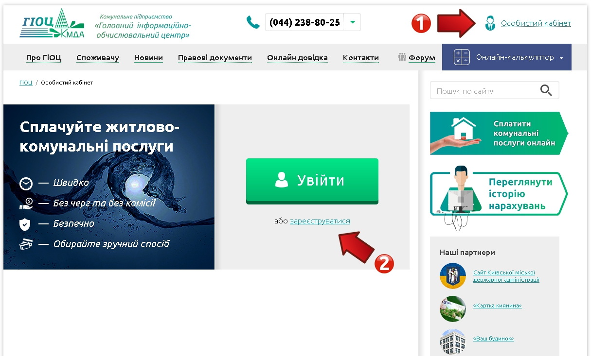 GIOC Lichnyj kabinet - ГИОЦ. Как зарегистрироваться в личном кабинете? Как оплатить? Инструкция.