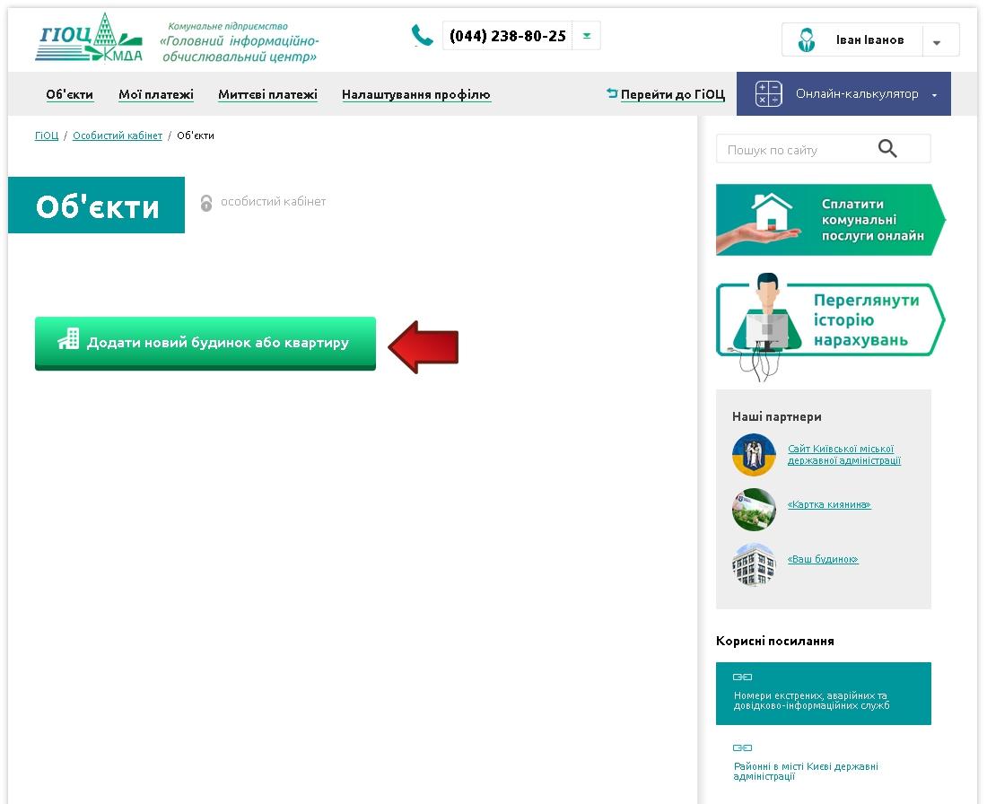 GIOC osobovij kabinet - ГИОЦ. Как зарегистрироваться в личном кабинете? Как оплатить? Инструкция.