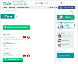 GIOC pokazaniya schjotchika 300x245 - ГИОЦ показания счётчика