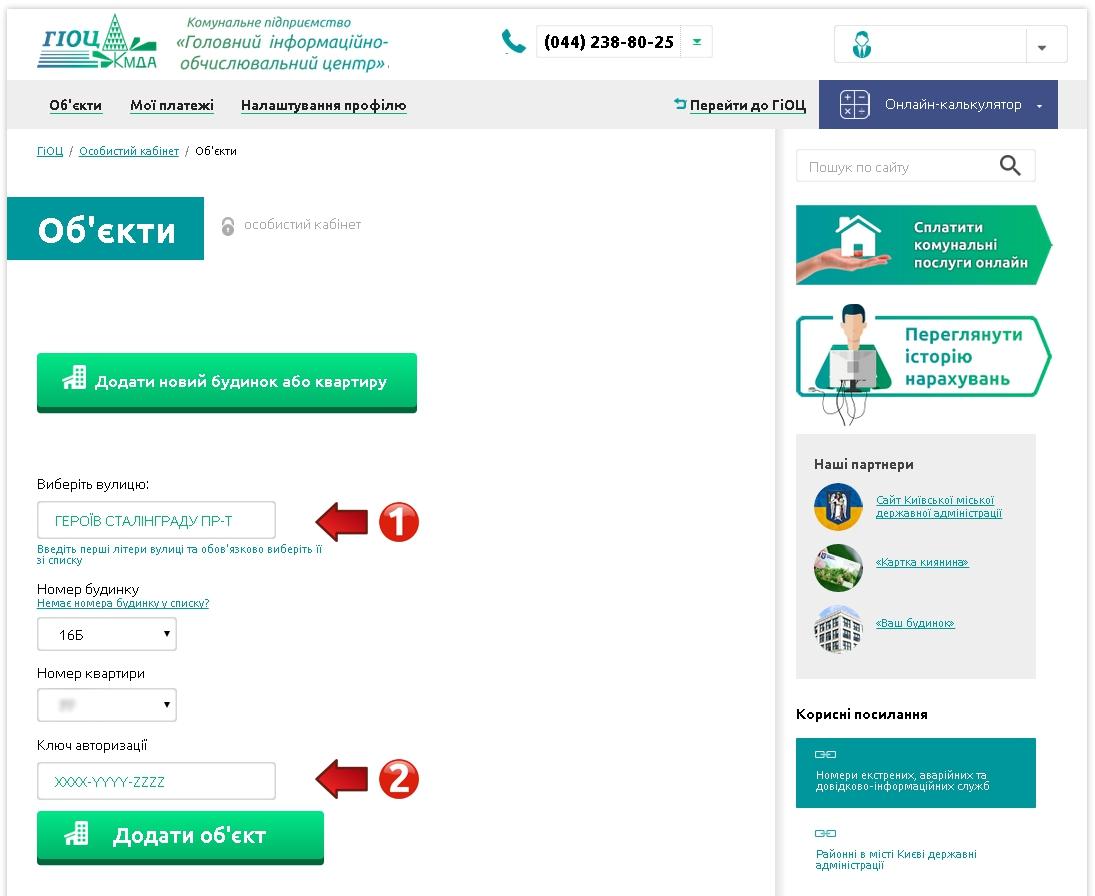 GIOC pokazaniya schjotchika - ГИОЦ. Как зарегистрироваться в личном кабинете? Как оплатить? Инструкция.