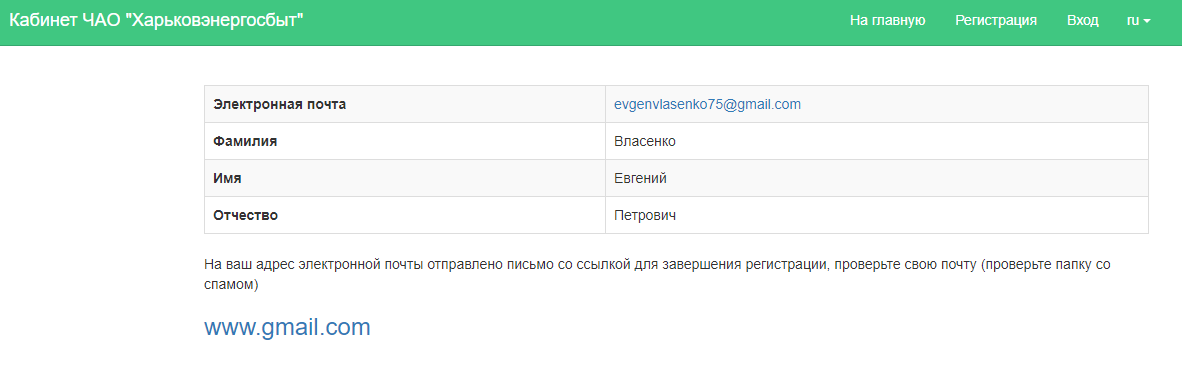 Harkovenergosbyt kak zaregistrirovatsya - Харьковэнергосбыт. Как зарегистрироваться в личном кабинете.
