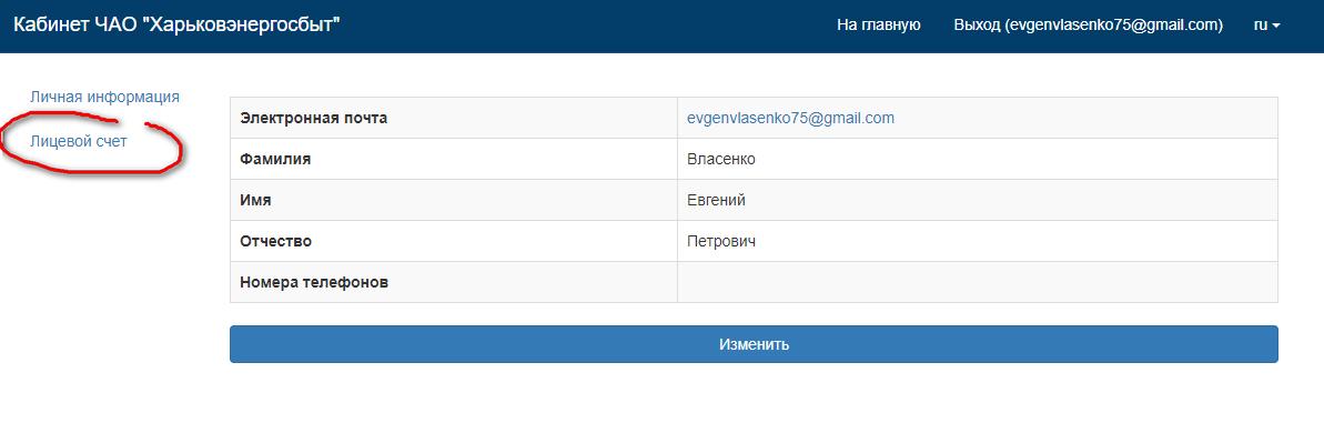 Harkovenergosbyt licevoj schjot - Харьковэнергосбыт. Как зарегистрироваться в личном кабинете.