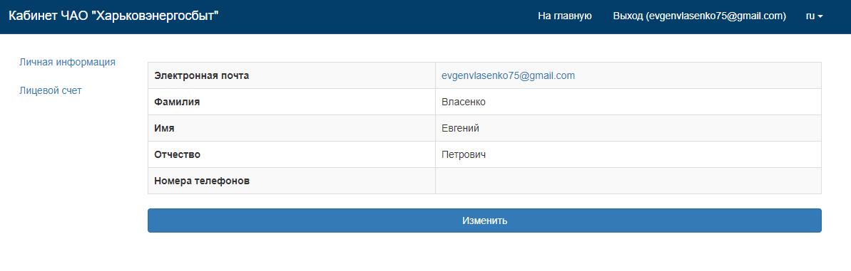 Harkovenergosbyt lichnyj kabinet 1 - Харьковэнергосбыт. Как зарегистрироваться в личном кабинете.