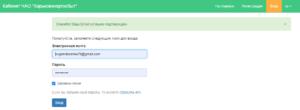 Harkovenergosbyt lichnyj kabinet registraciya 300x110 - Харьковэнергосбыт личный кабинет регистрация
