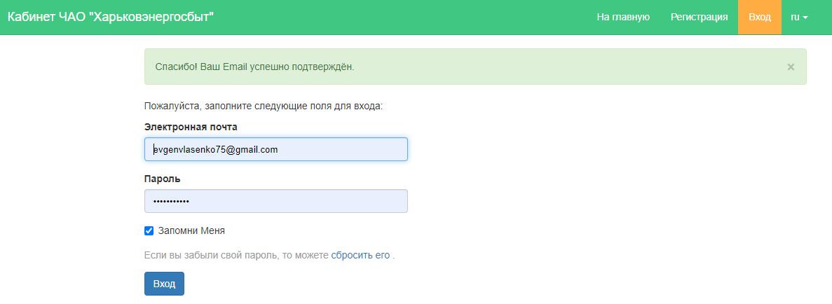 Harkovenergosbyt lichnyj kabinet registraciya - Харьковэнергосбыт. Как зарегистрироваться в личном кабинете.