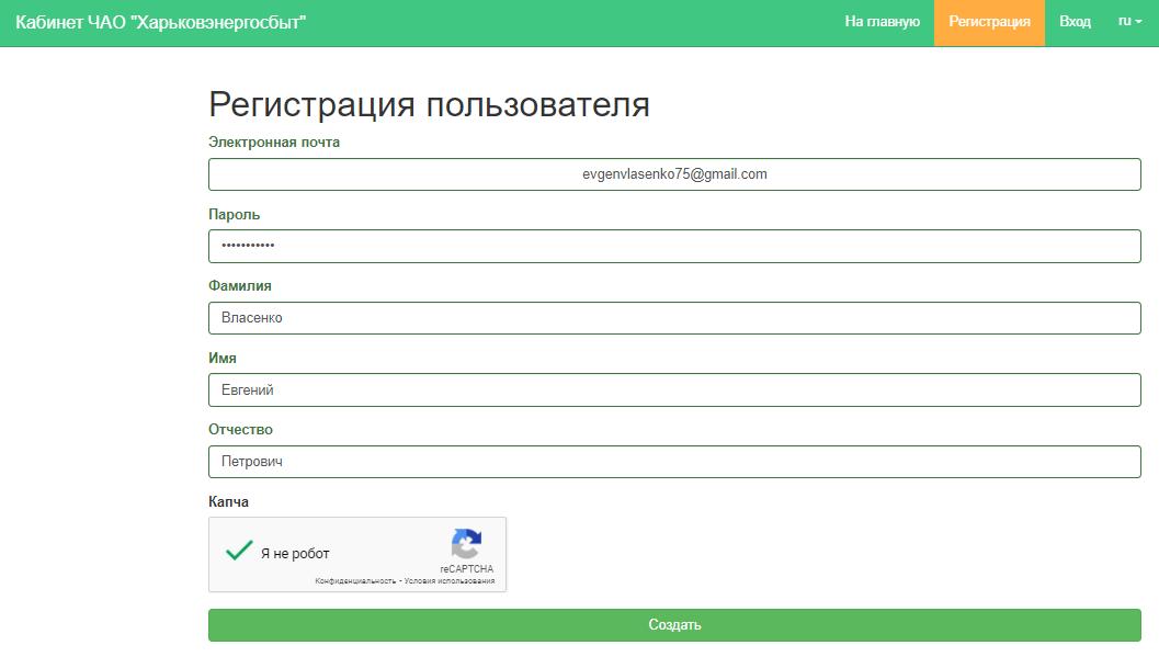 Harkovenergosbyt lichnyj kabinet - Харьковэнергосбыт. Как зарегистрироваться в личном кабинете.