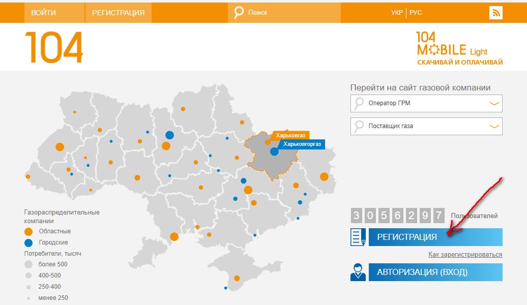 Harkovgaz registraciya v lichnom kabinete - Харьковгаз. Как зарегистрироваться в личном кабинете.