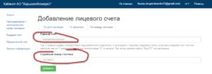 Harkovoblenergo kak zaregistrirovat lichnyj schjot 300x105 - Харьковоблэнерго как зарегистрировать личный счёт