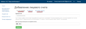 Harkovoblenergo lichnyj kabinet instrukciya 300x102 - Харьковоблэнерго личный кабинет инструкция