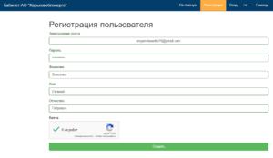 Harkovoblenergo lichnyj kabinet kak zaregistrirovatsya 300x174 - Харьковоблэнерго личный кабинет как зарегистрироваться
