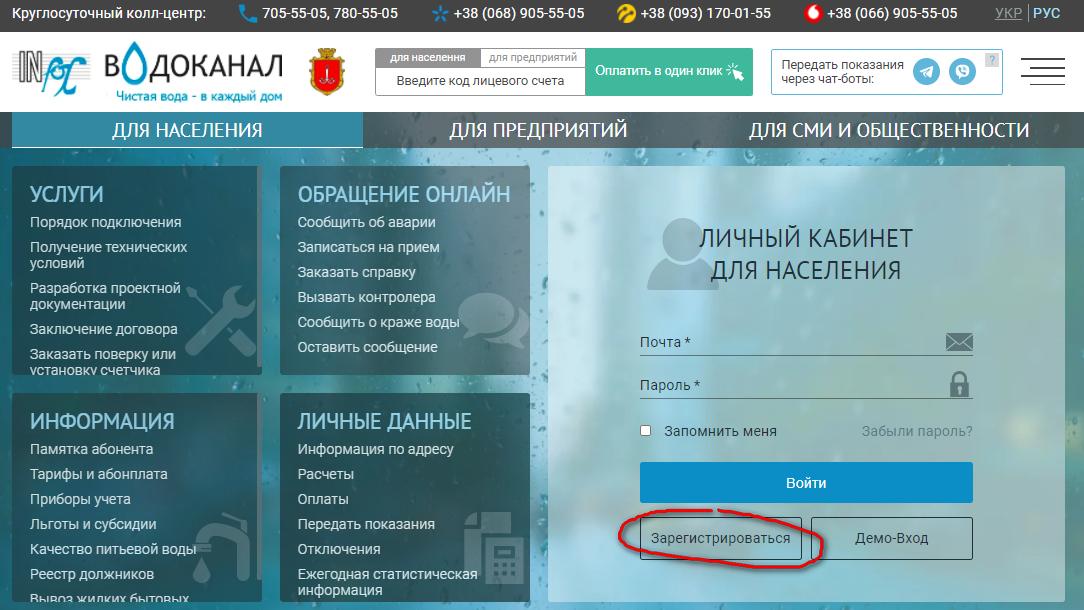 Infoksvodokanal lichnyj kabinet registraciya - Инфоксводоканал. Как зарегистрироваться в личном кабинете.