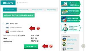 Lichnij kabinet GIOC oplata 300x178 - Личній кабинет ГИОЦ оплата