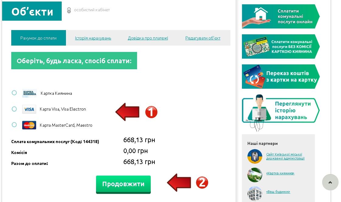 Lichnij kabinet GIOC oplata - ГИОЦ. Как зарегистрироваться в личном кабинете? Как оплатить? Инструкция.