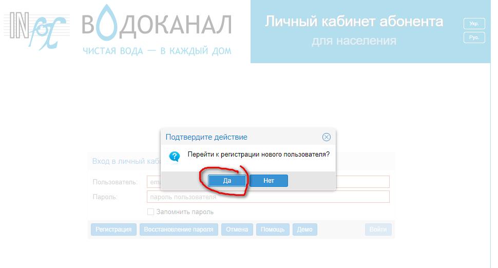 Lichnyj kabinet Infoksvodokanal registraciya - Инфоксводоканал. Как зарегистрироваться в личном кабинете.