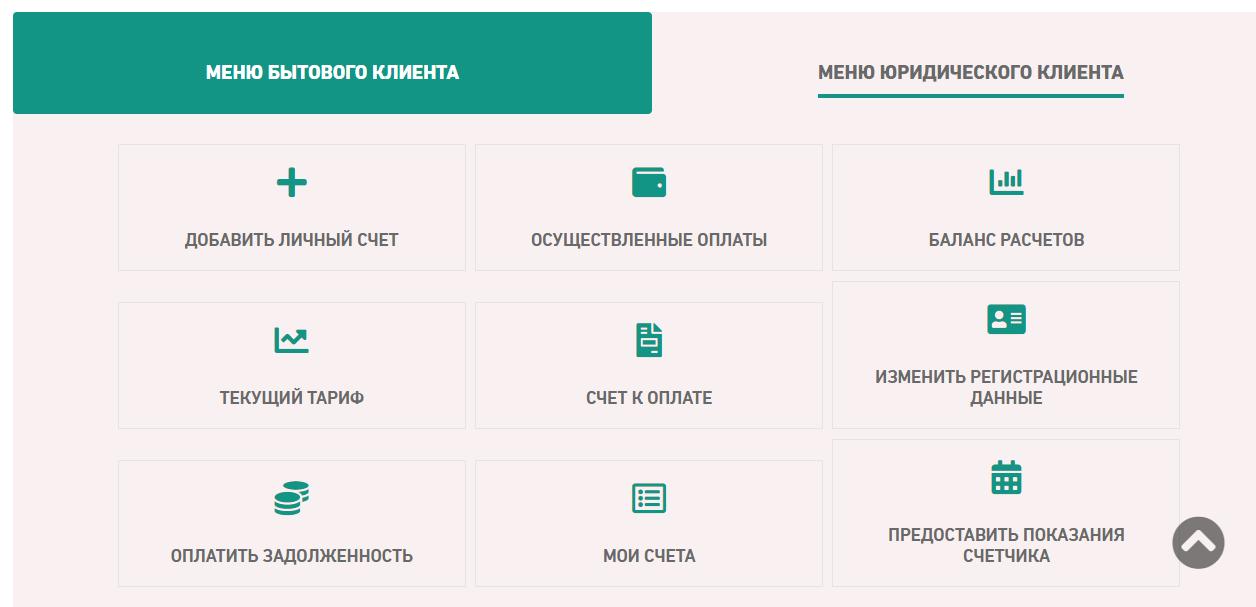 Odesskaya Oblastnaya Energosnabzhajushhaya Kompaniya lichnyj kabinet registraciya - ООЭК. Как зарегистрироваться в личном кабинете.