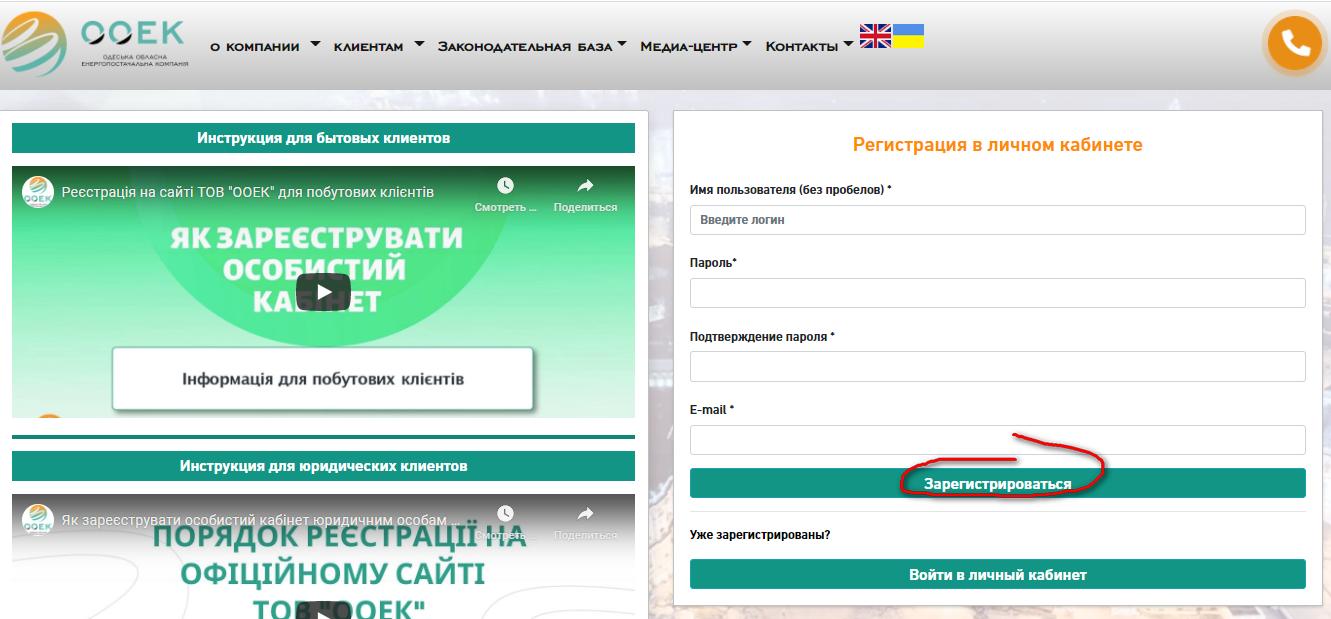 Odesskaya Oblastnaya Energosnabzhajushhaya Kompaniya lichnyj kabinet - ООЭК. Как зарегистрироваться в личном кабинете.