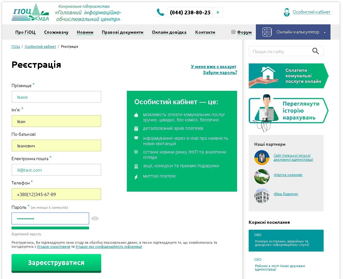 Registraciya GIOC instrukciya - ГИОЦ. Как зарегистрироваться в личном кабинете? Как оплатить? Инструкция.