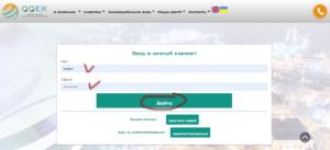 ShhShhEK lichnyj kabinet zaregistrirovatsya instrukciya 300x137 - ООЭК личный кабинет зарегистрироваться инструкция