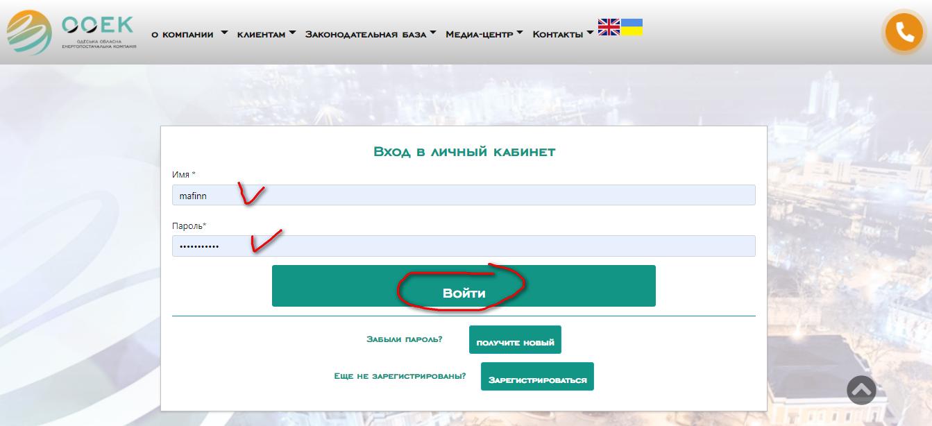 ShhShhEK lichnyj kabinet zaregistrirovatsya instrukciya - ООЭК. Как зарегистрироваться в личном кабинете.