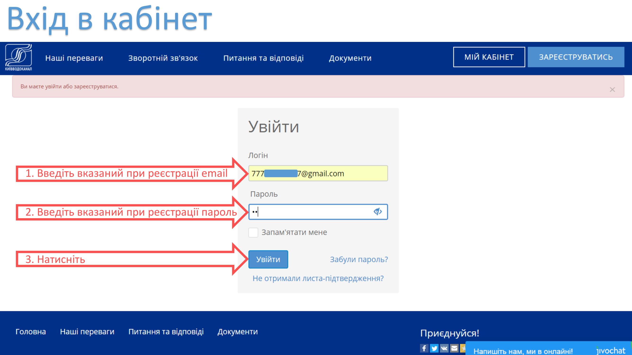 Vhod v Lichnyj kabinet kievvodokanal - Киевводоканал. Инструкция по регистрации в личном кабинете