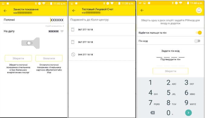 YASNO Mobilnoe prilozhenie - YASNO. Мобильное приложение.