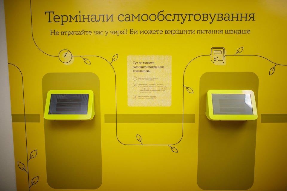 YASNO - YASNO. Киевские энергетические услуги.