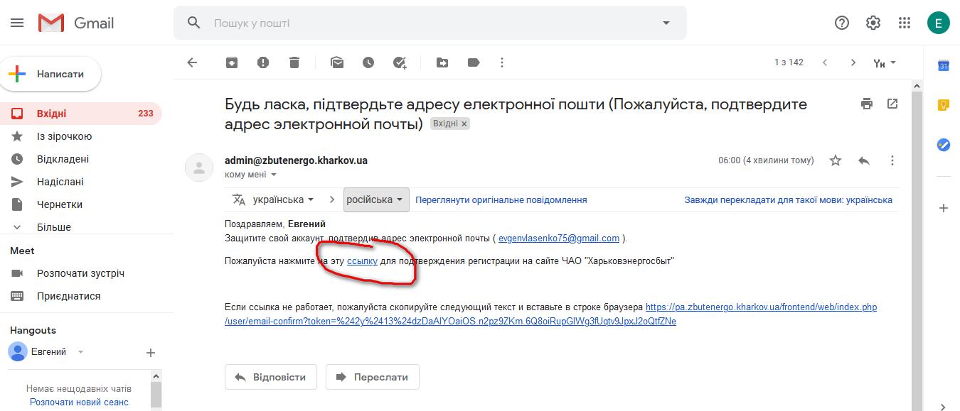harkovenergosbyt instrukciya kak zaregistrirovatsya v lichnom kabinete - Харьковэнергосбыт. Как зарегистрироваться в личном кабинете.