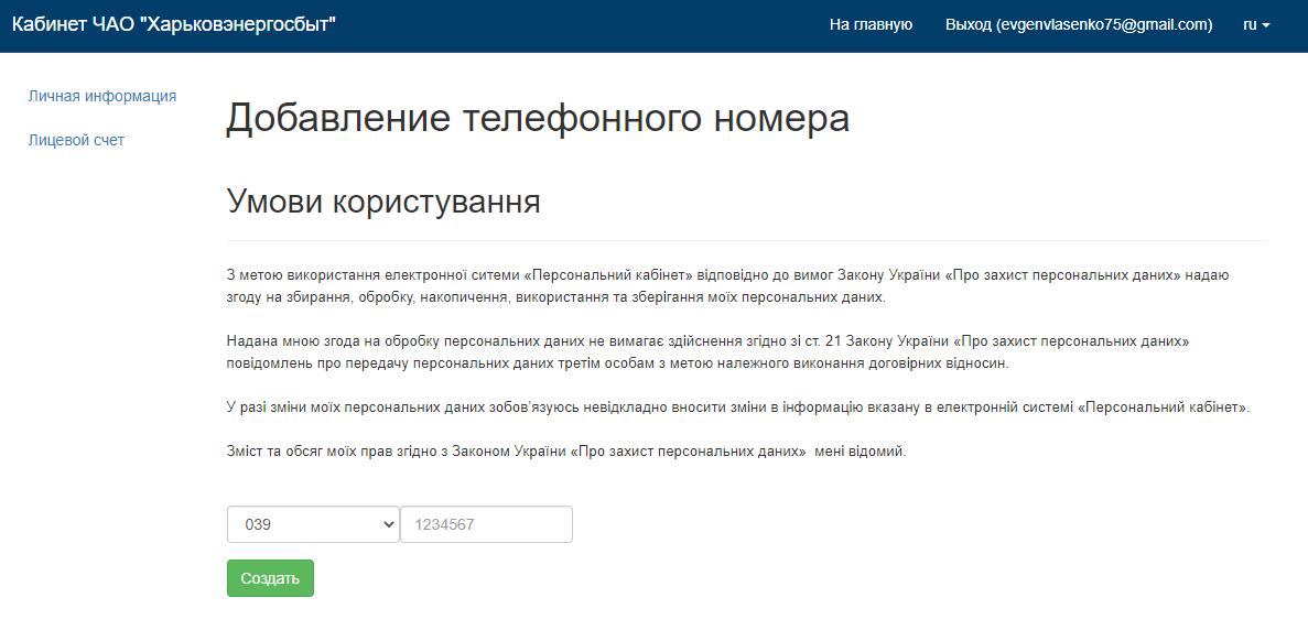 harkovenergosbyt kak zaregistrirovatsya instrukciya - Харьковэнергосбыт. Как зарегистрироваться в личном кабинете.