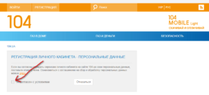 harkovgaz instrukciya lichnyj kabinet 300x136 - харьковгаз инструкция личный кабинет