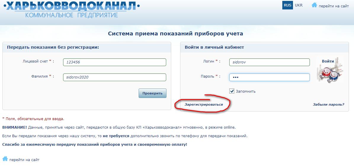 harkovvodokanal lichnyj kabinet - Харьковводоканал. Как зарегистрироваться в личном кабинете.