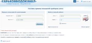 harkovvodokanal peredat pokazaniya schjotchikov 300x142 - харьковводоканал передать показания счётчиков