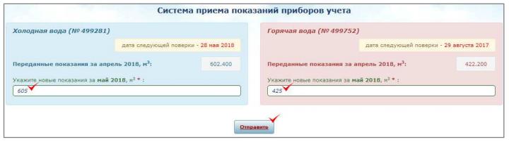 harkovvodokanal peredat pokazaniya schjotchikov bez registracii - Харьковводоканал. Передать показания счетчиков.