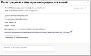harkovvodokanal registraciya 300x184 - харьковводоканал регистрация
