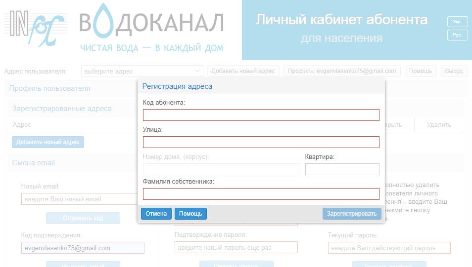 infoksvodokanal lichnYj kabinet - Инфоксводоканал. Как зарегистрироваться в личном кабинете.