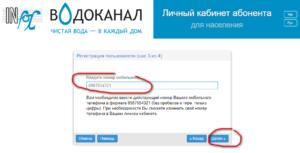 infoksvodokanal lichnyj kabinet 300x153 - инфоксводоканал личный кабинет