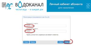 infoksvodokanal odessa lichnyj kabinet 300x155 - инфоксводоканал одесса личный кабинет