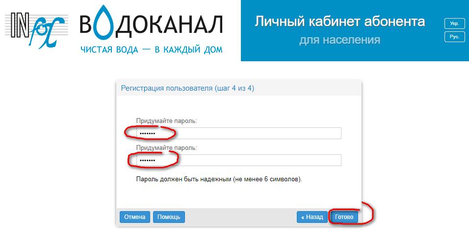infoksvodokanal odessa lichnyj kabinet - Инфоксводоканал. Как зарегистрироваться в личном кабинете.