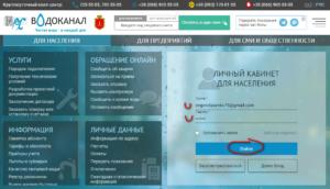 infoksvodokanal peredat pokazaniya schetchika 300x172 - инфоксводоканал передать показания счетчика