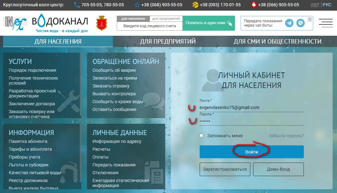 infoksvodokanal peredat pokazaniya schetchika - Инфоксводоканал. Передать показания счётчика.